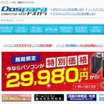 ドスパラのBTOパソコンの評判