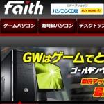 Faithの評判