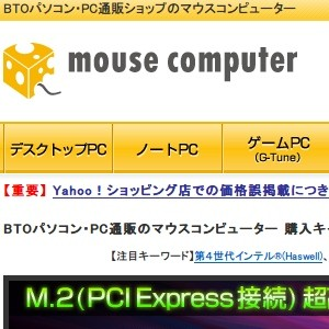 mouse(マウスコンピューター)の評判