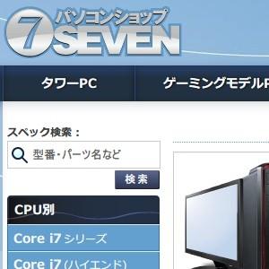 パソコンショップSEVENの評判