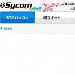 サイコム @Sycomの評判